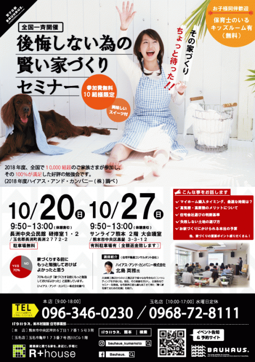 191020_event-thumb-500x707-944.pngのサムネール画像