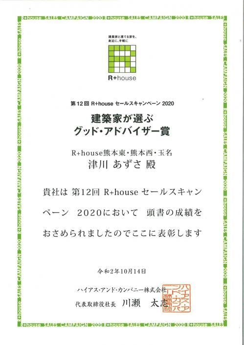 goodadviser_tugawa.jpg
