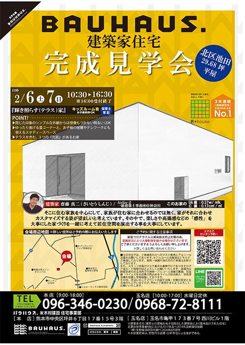osirase_ken020607.jpg