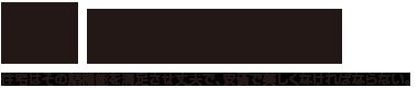 アールプラスハウス玉名|注文住宅(熊本|玉名・荒尾)の工務店