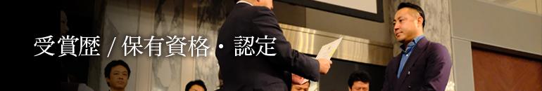 受賞歴/保有資格・認定