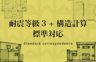 耐震等級3 + 構造計算 標準対応
