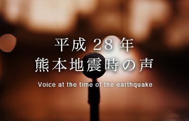 平成28年 熊本地震時の声