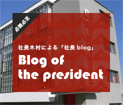 社長木村による「社長blog」