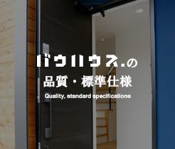 お家の標準仕様・品質