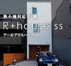 3階建の未来型注文住宅 R+house ss アールプラスハウスss