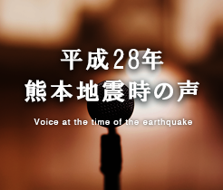 熊本地震時の声