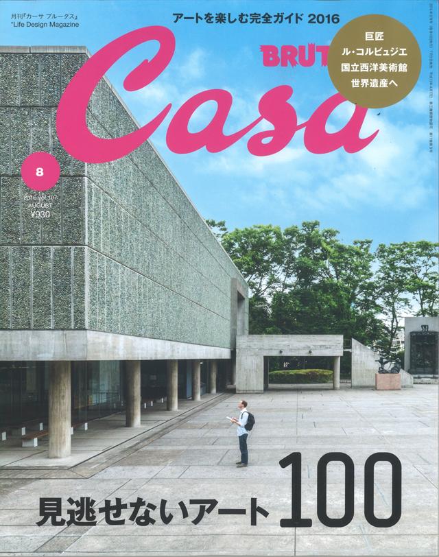 「Casa BRUTUS7月9日発売号」