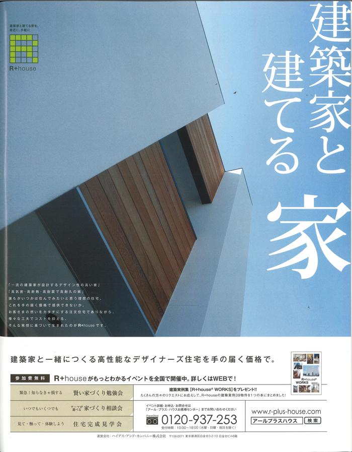 「Casa BRUTUS7月9日発売号」2