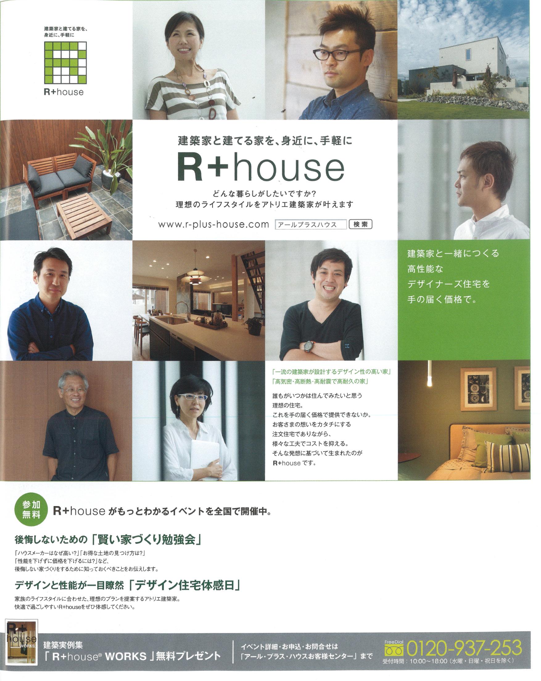 「Casa BRUTUS 8月10日発売号」2