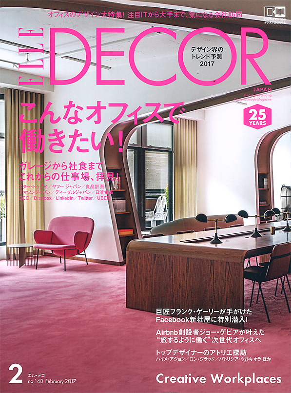 「elle decor」