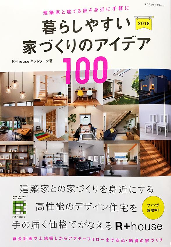 「暮らしやすい家づくりのアイデア100≪2018≫」1