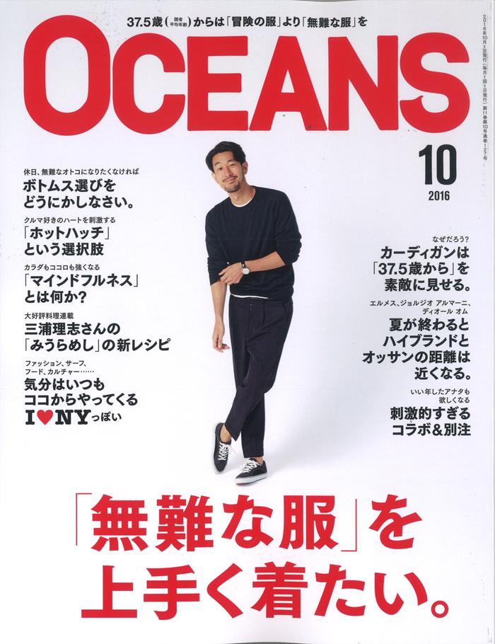 「OCEANS」