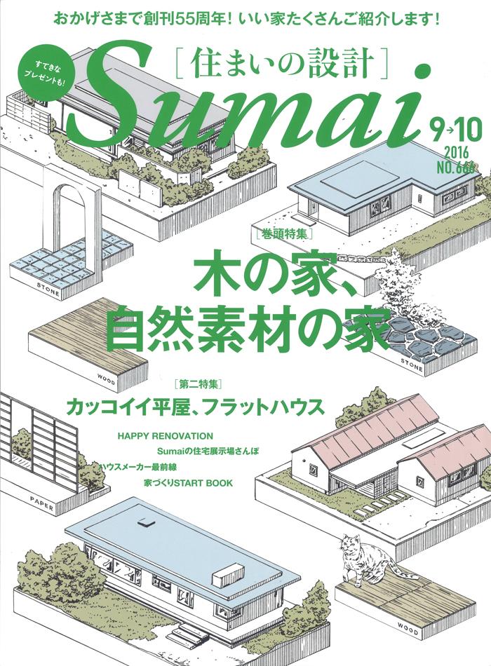 「住まいの設計7月21日発売号」