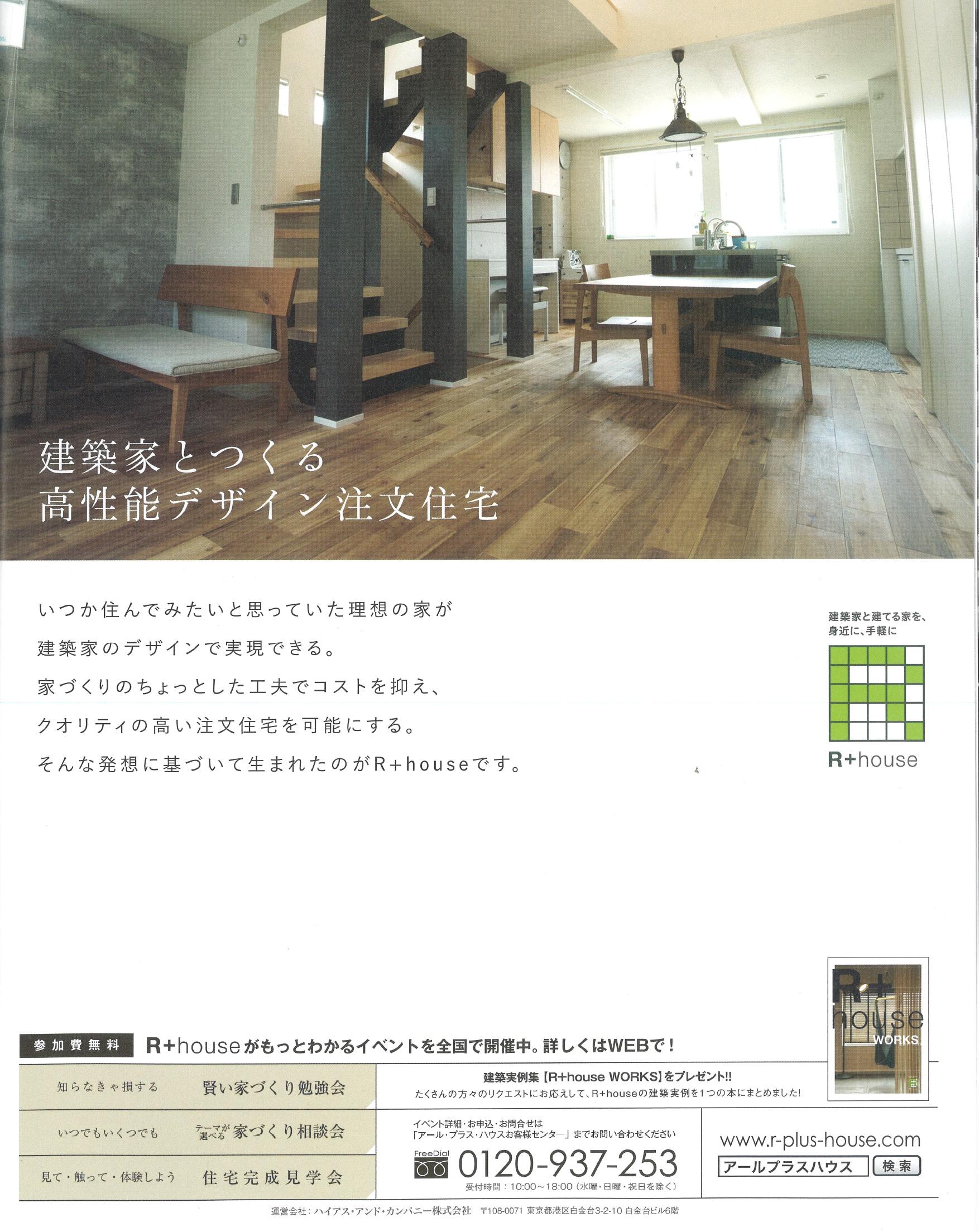 「住まいの設計7月21日発売号」2