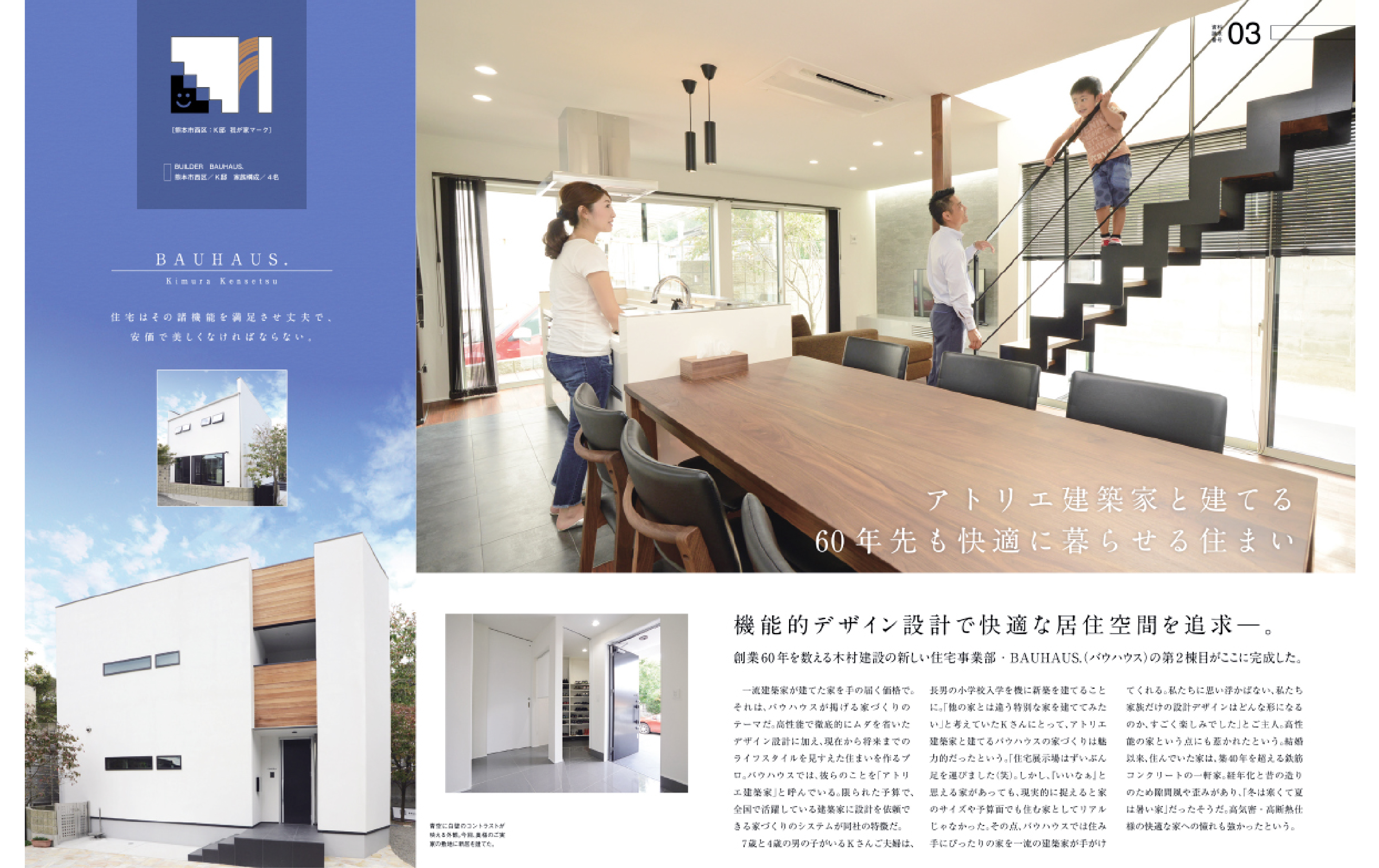 「住まいの提案、熊本。vol.10」2
