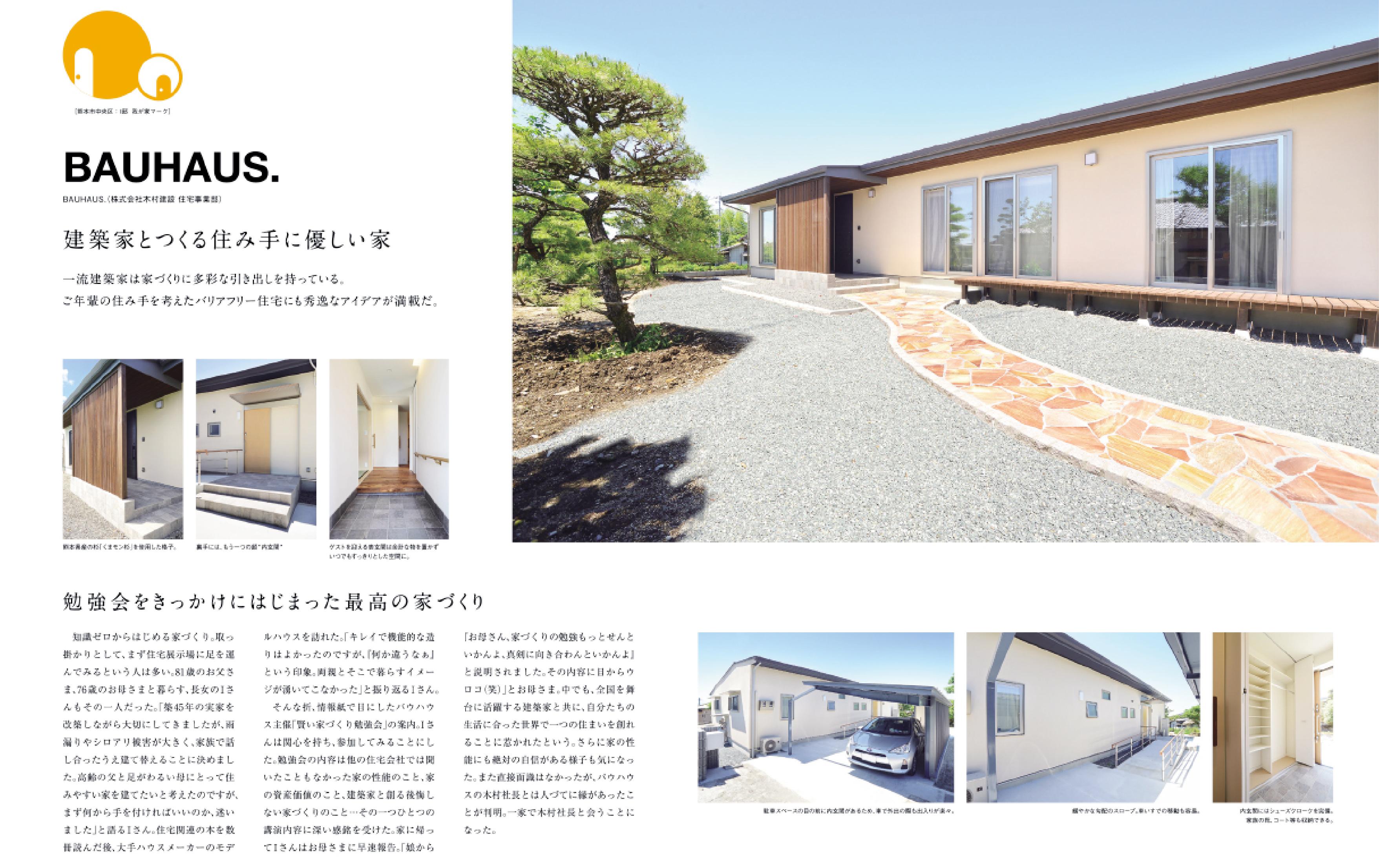 「住まいの提案、熊本。vol.12」2