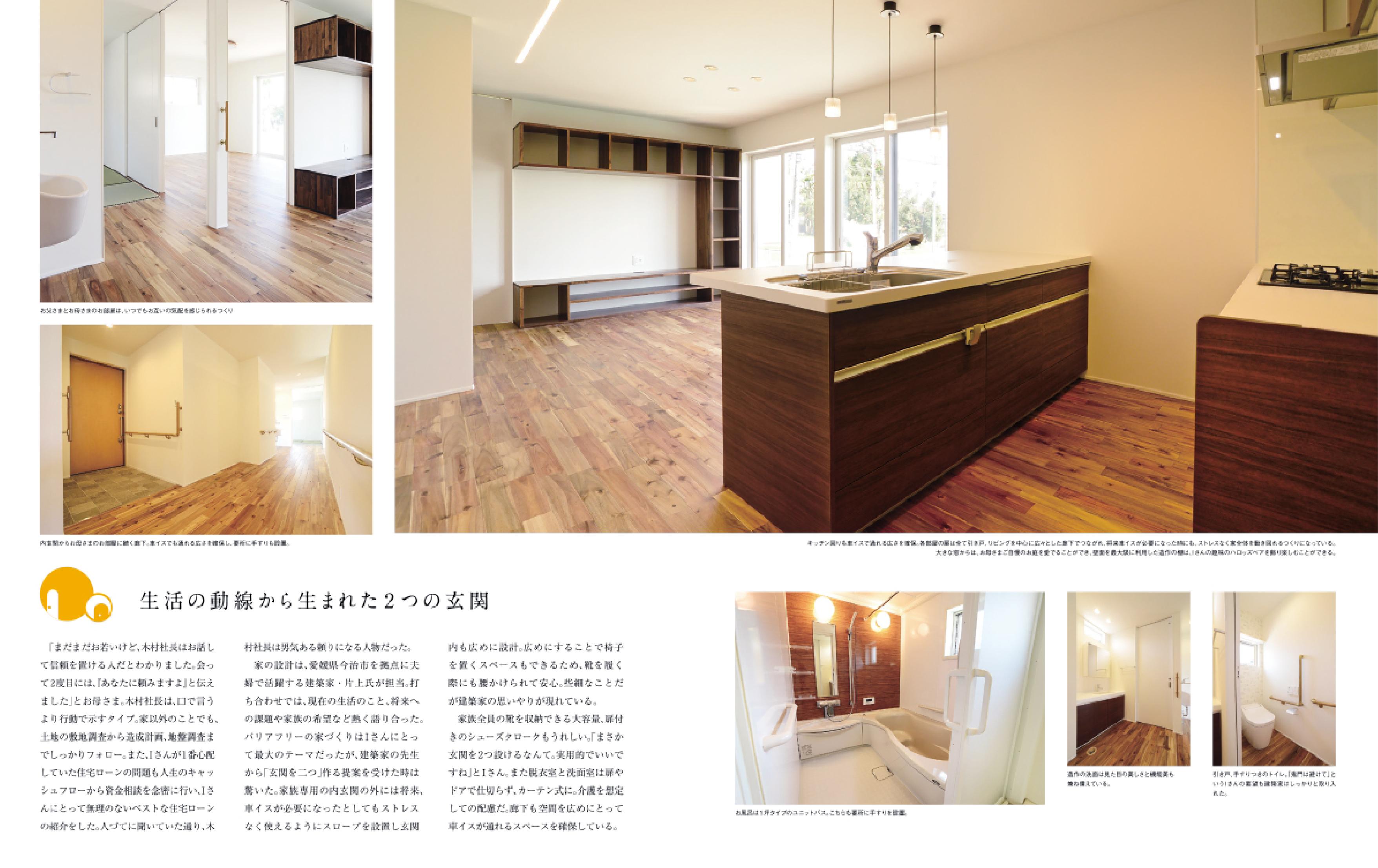 「住まいの提案、熊本。vol.12」3