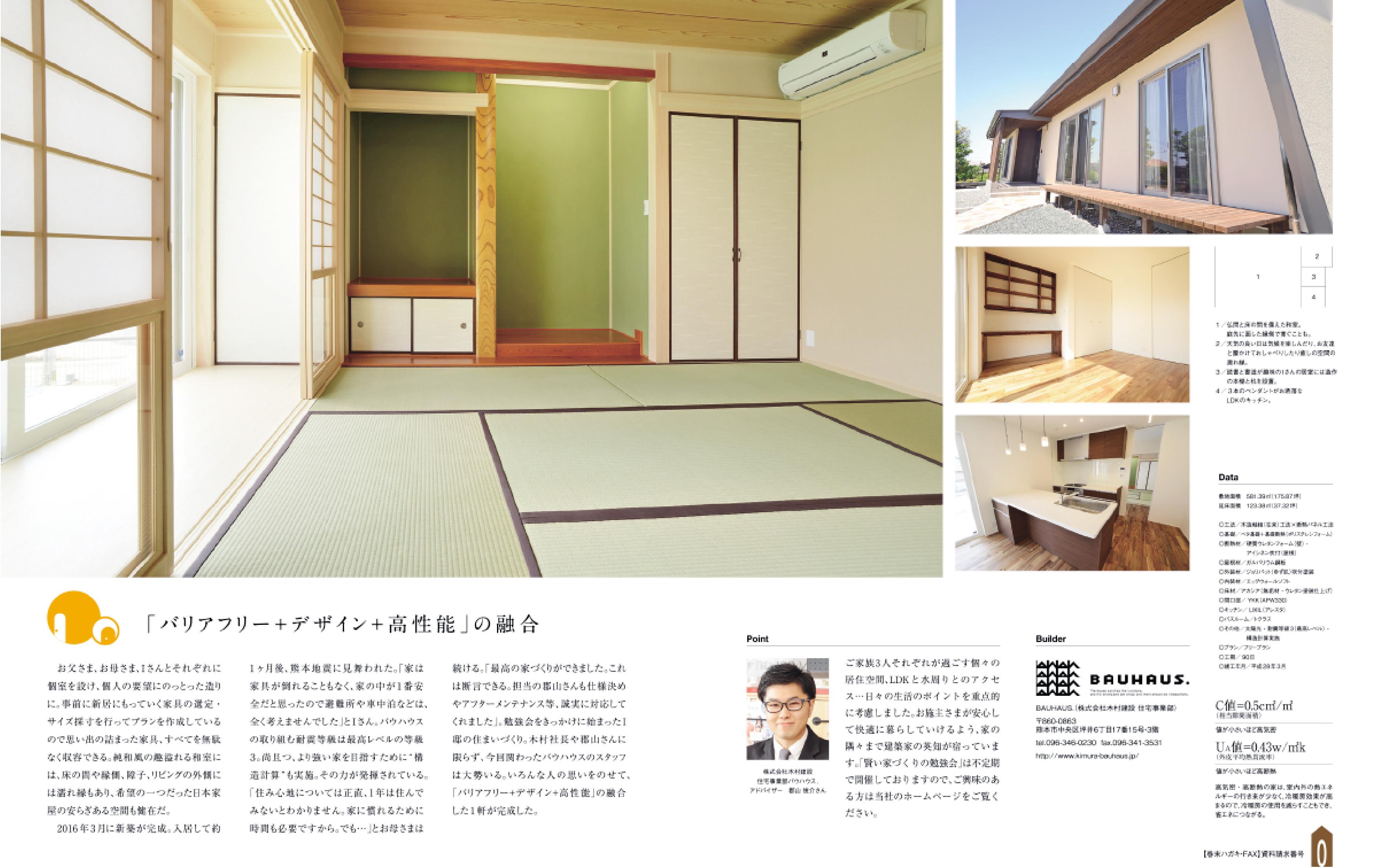 「住まいの提案、熊本。vol.12」4