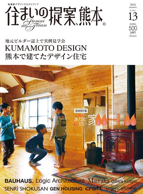 「住まいの提案、熊本。vol.13」1