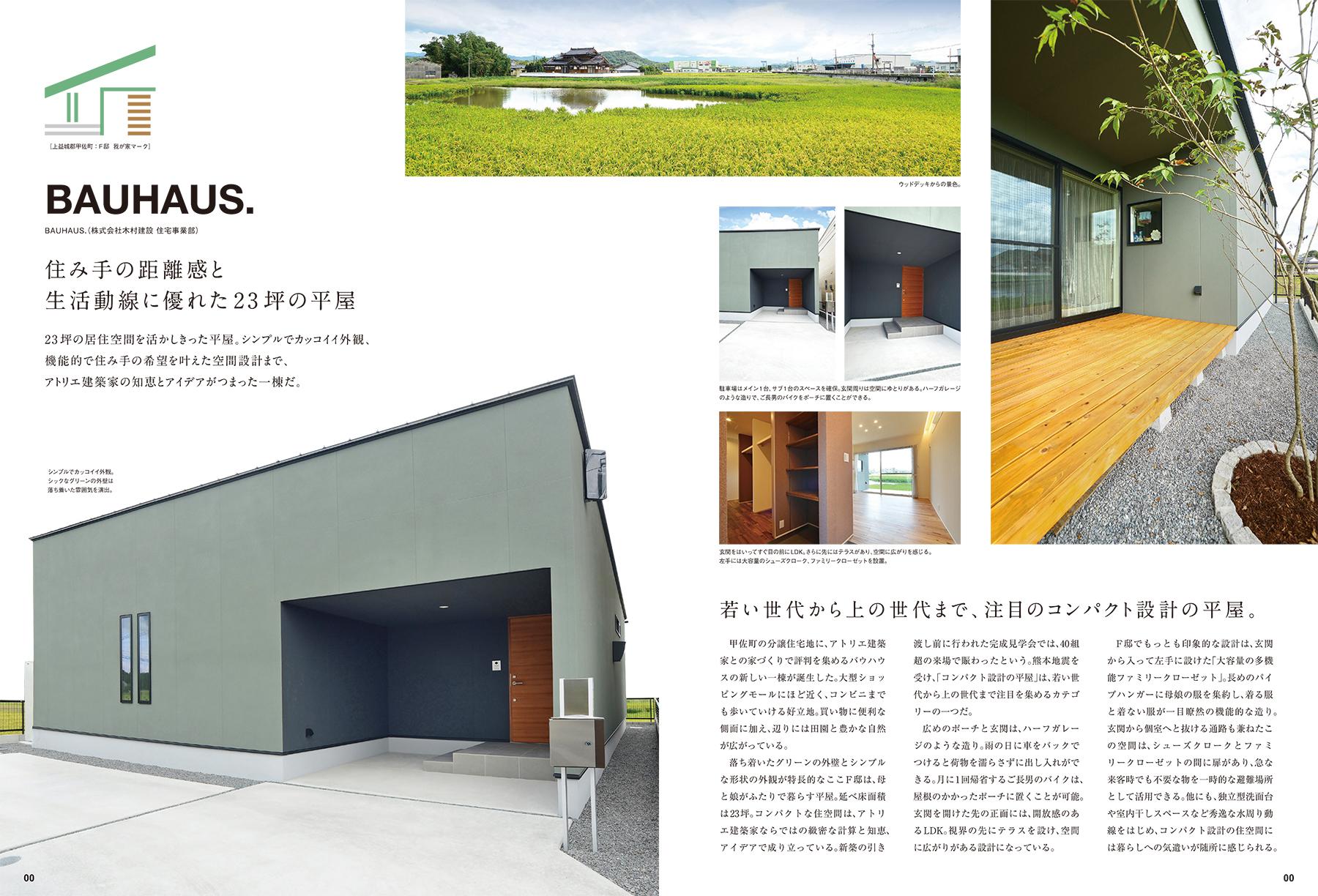 「住まいの提案、熊本。vol.13」2