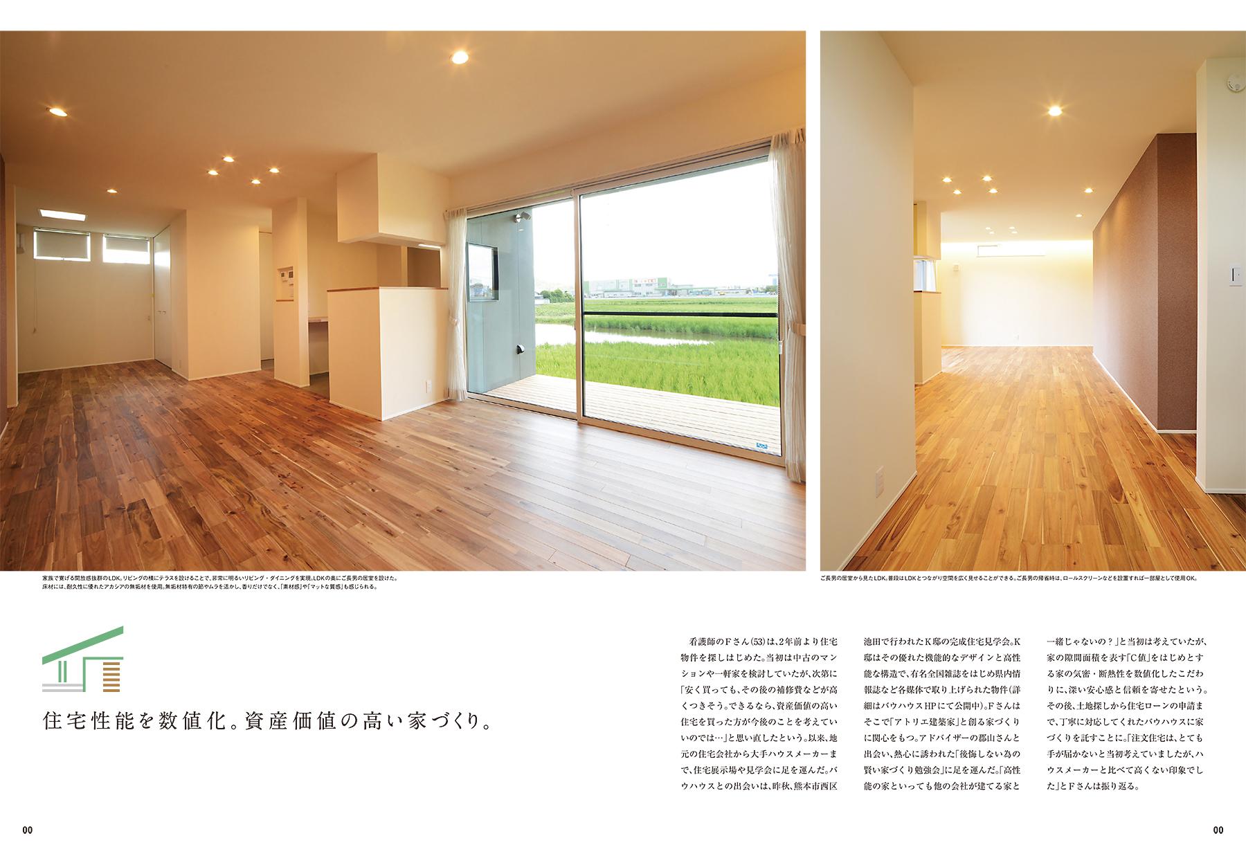 「住まいの提案、熊本。vol.13」3