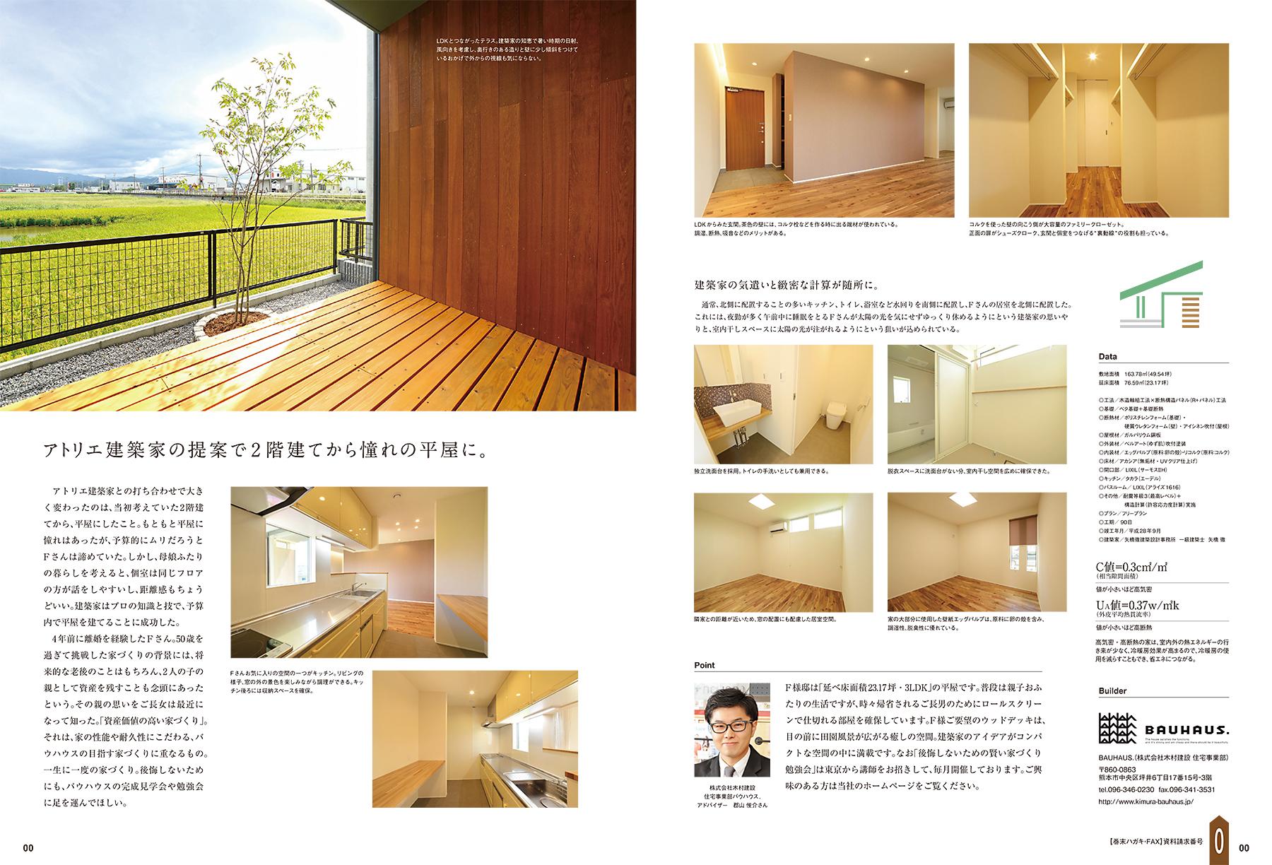 「住まいの提案、熊本。vol.13」4