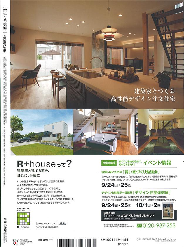 「住まいの設計9月21日発売号」2
