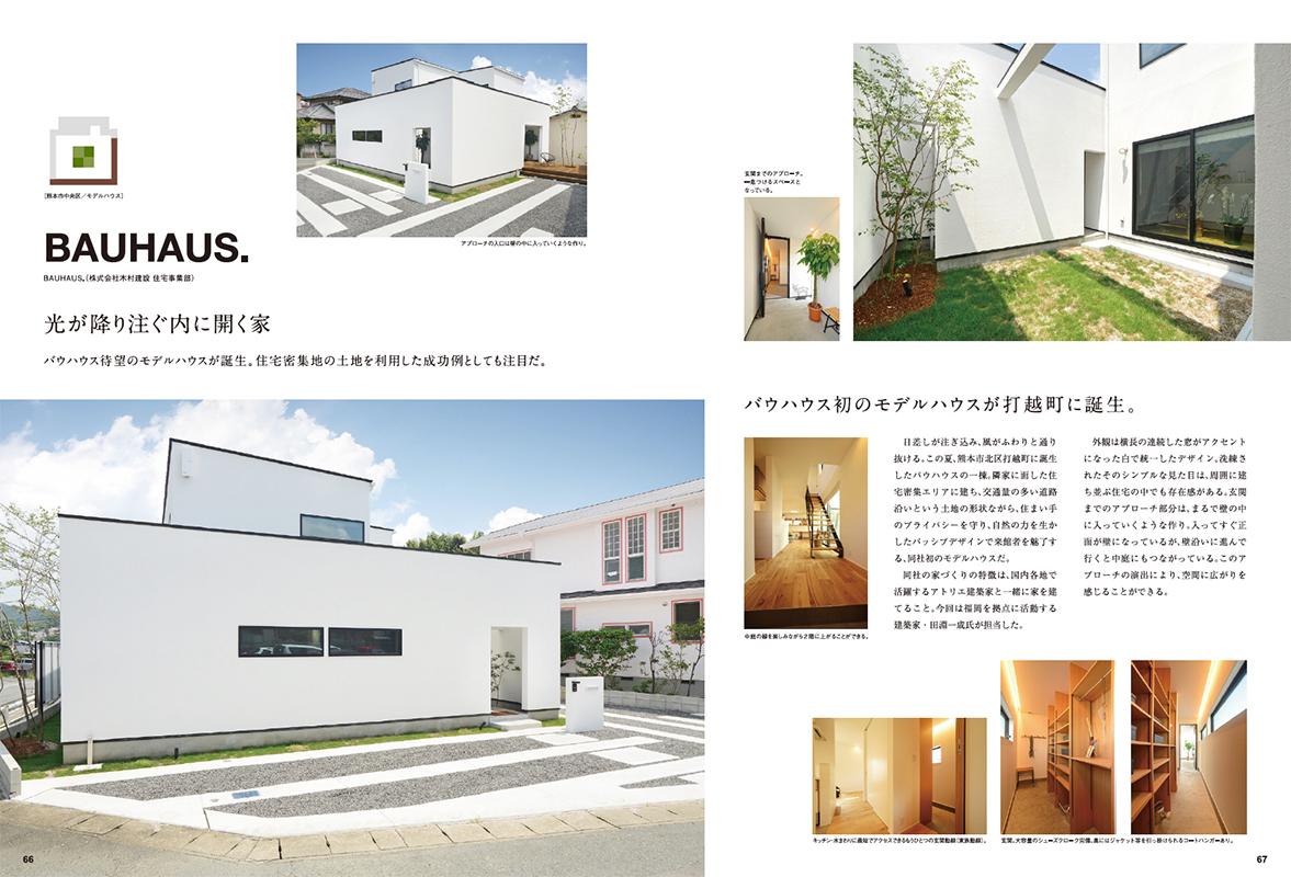 「住まいの提案熊本」3