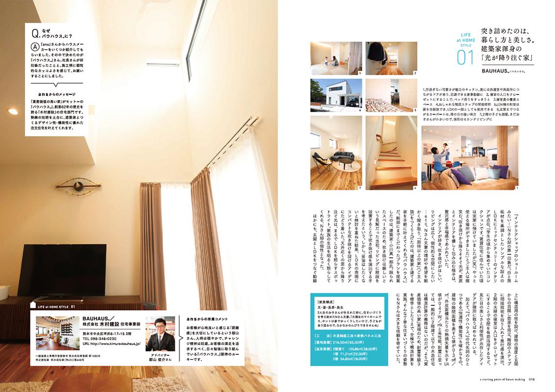 「住まいの提案熊本」2
