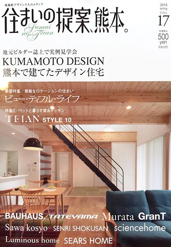 「住まいの提案、熊本。Vol17_1