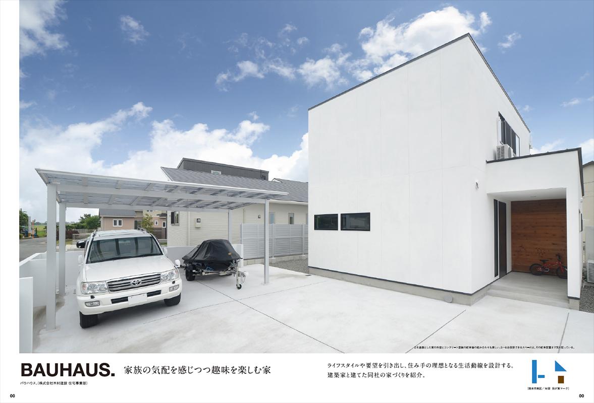 住まいの提案、熊本。Vol17_2