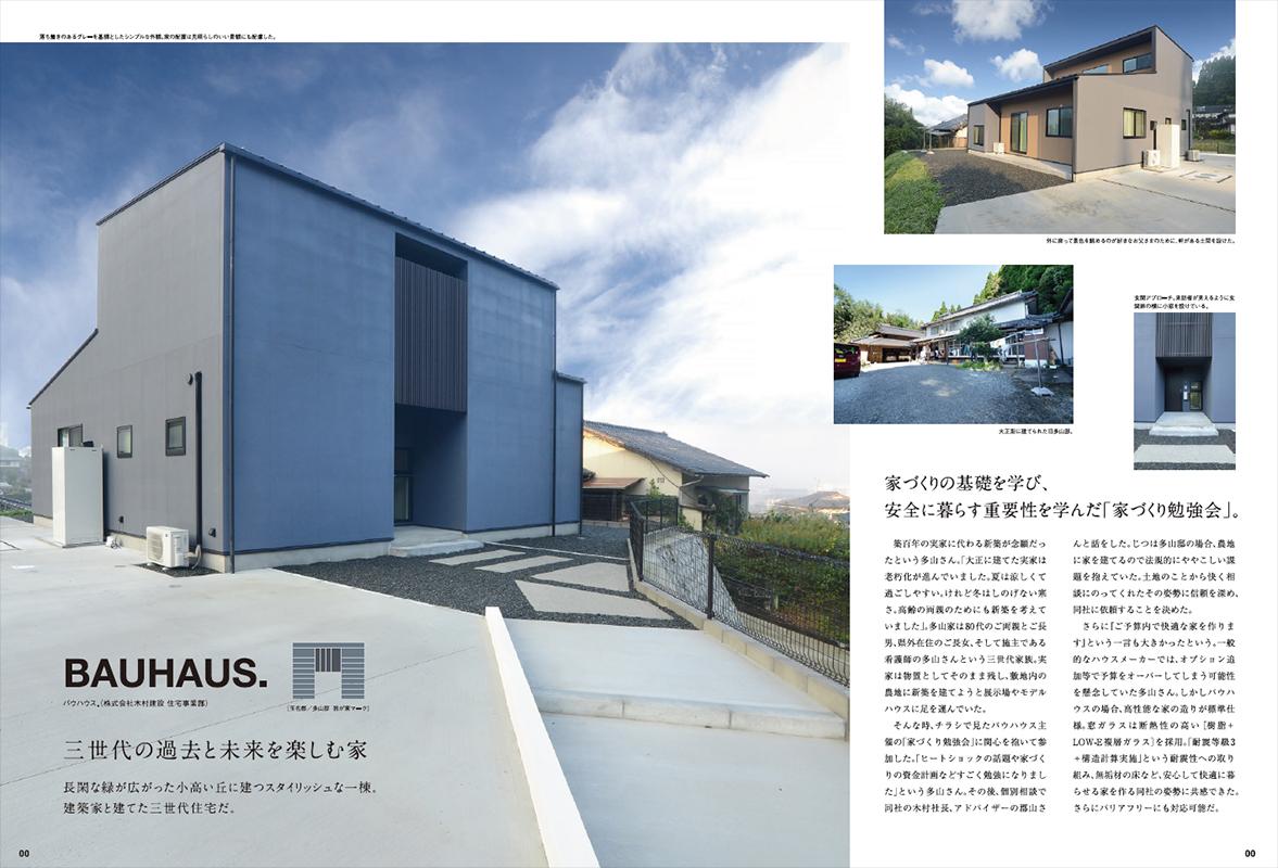 住まいの提案、熊本。Vol17_3