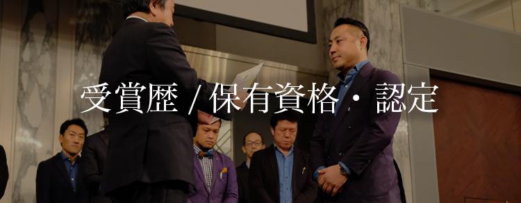 14.3_受賞歴 / 保有資格・認定