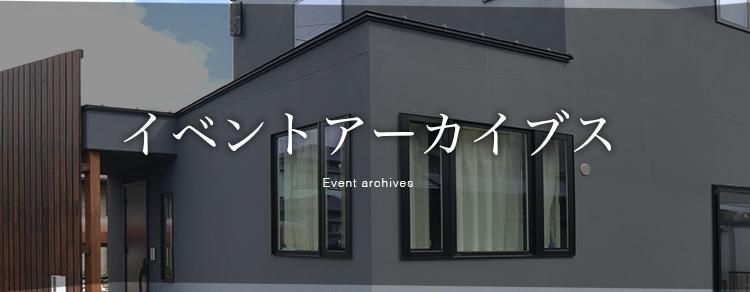 12.3_イベントアーカイブス