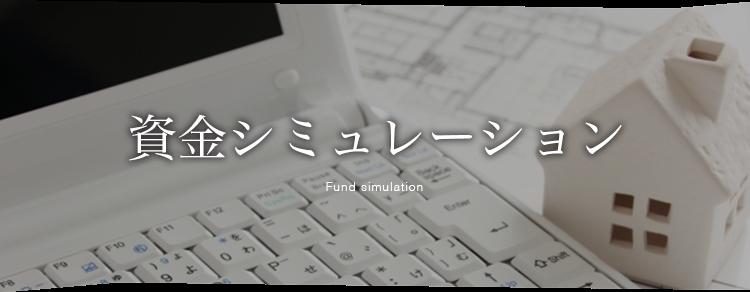 06.5_資金シミュレーション