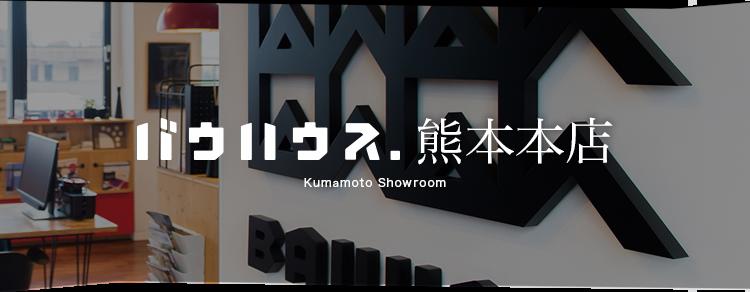 14.6_熊本本店