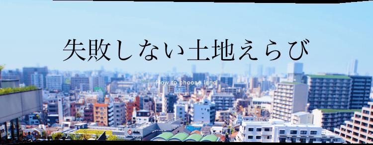 04_失敗しない土地選び