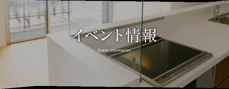11_イベント情報