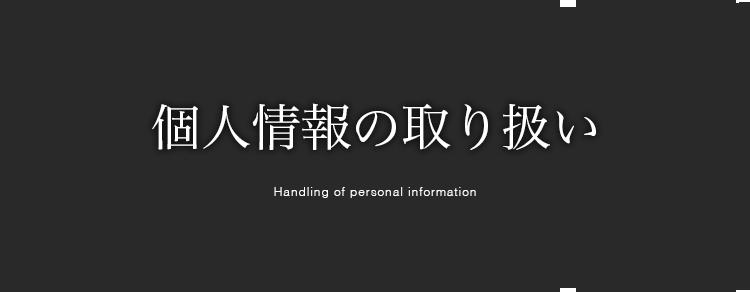 18_個人情報の取り扱い