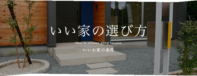 03_いい家の選び方