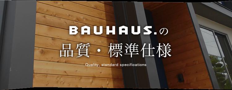 09_バウハウスの品質・標準仕様
