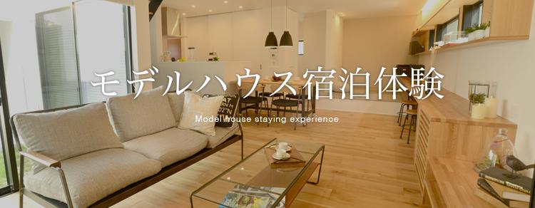 02.3_モデルハウス宿泊体験
