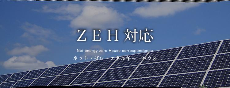 07.5_ZEH対応