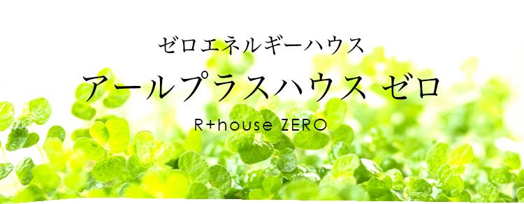 08_R+house ZERO