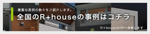 全国のR +houseの事例はコチラ
